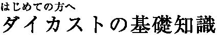 ダイカストの基礎知識