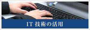 IT技術の活用