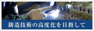 鋳造技術の高度化を目指して