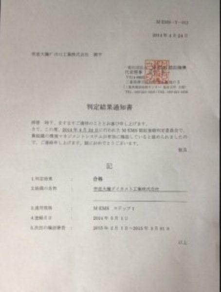 M-EMS 更新審査 合格