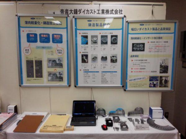 三重県主催・医療機器展示会 東京(本郷)