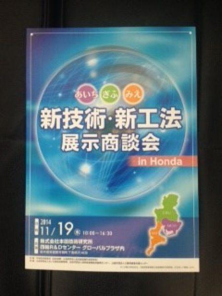 あいち・ぎふ・みえ新技術新工法展示商談会 in HONDA