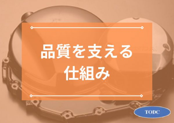 帝産大鐘ダイカスト工業の品質を支える仕組みについてご紹介
