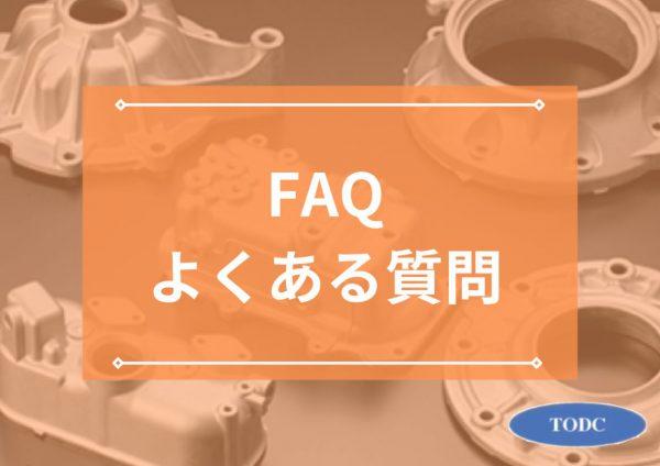 大鐘ダイカスト工業のお客様からよくある質問とは?薄肉以外にも得意とする技術もあわせて紹介