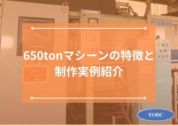650tonマシーン 特徴 制作実例
